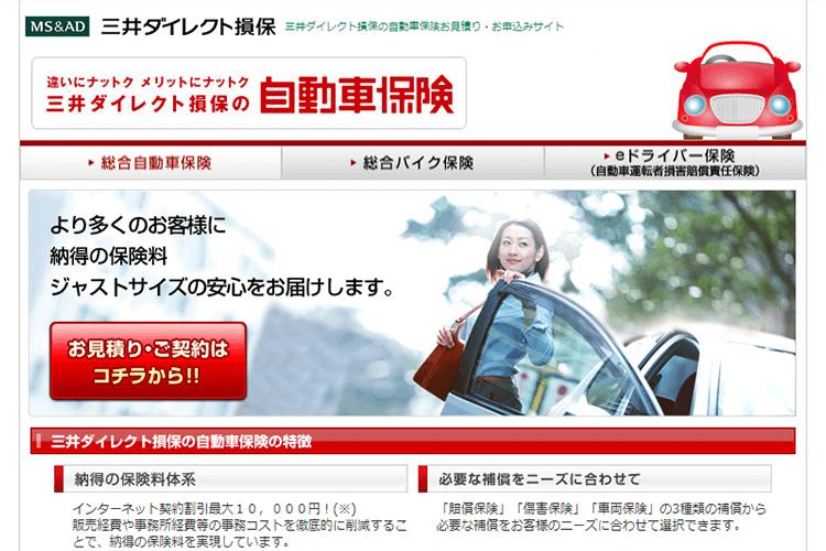 ダイレクト 保険 三井 自動車